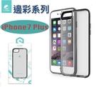 免運費【高清版空壓殼 】超薄透明保護套,防摔、耐磨 iPhone 7 Plus 5.5寸【Apple store 主推品牌款】