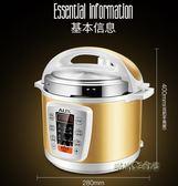 AUX/奧克斯 Y502S 電壓力鍋家用5L升智慧飯煲電高壓鍋2-3-4人220vIgo「時尚彩虹屋」