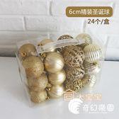 圣誕節裝飾品6cm金色圣誕球24個盒裝店面裝飾品布置吊頂裝飾掛件-奇幻樂園