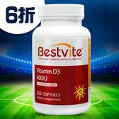 限時活動【美國Bestvite】必賜力維生素D3 (維他命D3) 400 IU膠囊1瓶 (250顆)