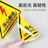當心觸電標識牌有電危險警示小心高壓電設備安全生產警示標志牌提示星河光年DF