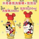 Disney迪士尼Mickey米奇香氛泡泡浴洗髮精組