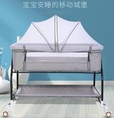 嬰兒床新生兒床拼接大床寶寶搖床BB兒童床搖籃床多功能移動可折疊  ATF 蘑菇街小屋