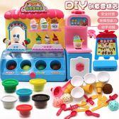 冰激凌雪糕機無毒玩具DIY彩泥套裝橡皮泥兒童模具【步行者戶外生活館】