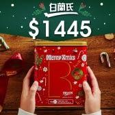 【健康送給你 存入滿滿好氣色】白蘭氏 聖誕PARTY禮盒 限時特惠91折,只要$1445