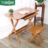 全館83折竹庭楠竹簡易書桌寫字桌學習折疊桌小學生課桌椅套裝兒童學習桌