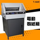 【辦公嚴選】Resun T-4660 電動裁紙機 辦公機器 事務機器 裁紙器 公家機關 公司行號