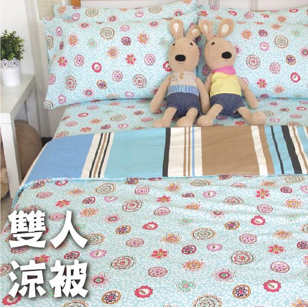 涼被-花樣朵朵【精梳純棉、觸感升級】大鐘印染、台灣製造 # 寢國寢城