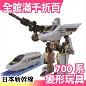 日本 TAKARA TOMY PLARAIL 鐵道王國 新幹線 700系 火車機器人【小福部屋】