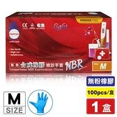 多倍 檢診手套 M號 100pcs/盒 (無粉 合成橡膠 NBR手套 丁晴手套 藍色手套) 專品藥局【2017491】
