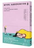 (二手書)雖然想死,但還是想吃辣炒年糕:身心俱疲,卻渾然不覺,一位「輕鬱症」女孩..