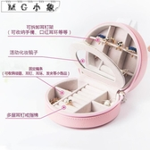 MG 首飾收納盒-便攜式首飾盒旅行迷你小巧耳環收納盒-.CM*.CM*cm