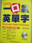 【書寶二手書T3/語言學習_GRE】一口氣英單字_劉毅