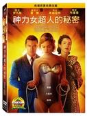【停看聽音響唱片】【DVD】神力女超人的秘密