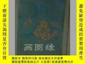 二手書博民逛書店罕見畫圖緣57963 (清)天花藏主人著 春風文藝出版社 出版1
