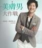 二手書R2YB2011年9月初版《美膚男大作戰》宋仲基.黃瑉榮 孔祥柏 大田97