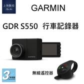 贈16G記憶卡 Garmin GDR S550 行車紀錄器 # FULL HD WiFi  GPS # 公司貨 《台南-上新》