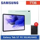 SAMSUNG Galaxy Tab S7 FE 5G 星動綠鍵盤套裝組 T736