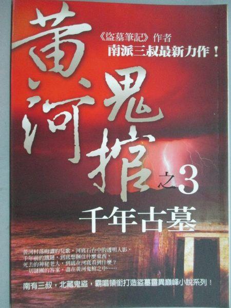【書寶二手書T1/一般小說_KMO】千年古墓-黃河鬼棺之3_南派三叔