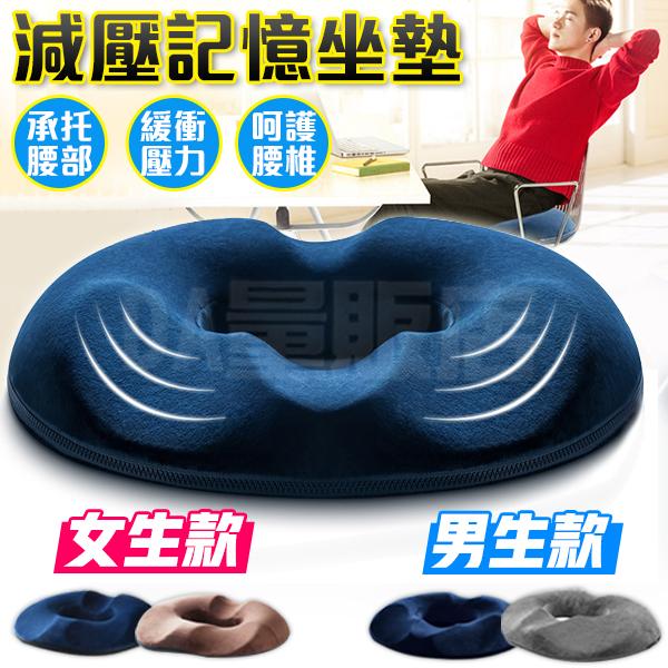 減壓記憶坐墊 透氣坐墊 O型坐墊 美臀墊 痔瘡坐墊 太空記憶棉 辦公 慢回彈 減壓 椅墊 天鵝絨 座墊