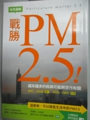 【書寶二手書T1/科學_LFG】彩色圖解PM2.5 : 認識空氣公敵PM2.5,拒吸髒空氣!