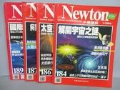 【書寶二手書T8/雜誌期刊_QNZ】牛頓_184~189期間_共4本合售_解開宇宙之謎等