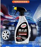 汽車蠟 汽車輪胎蠟光亮劑釉清洗劑防老化黑水晶保護車胎油持久型保養防水 快速出貨