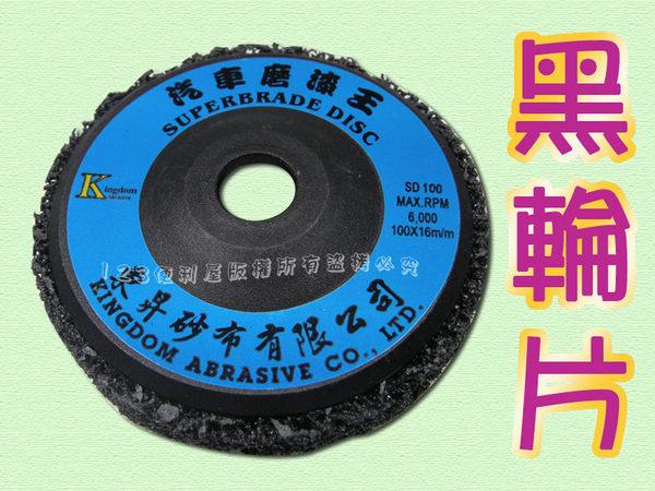 【6630】黑輪片 100*16 磨漆王 除鏽 汽車板金 適用手提砂輪機~另有其他尺寸 EZGO商城