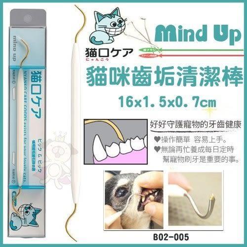 *KING WANG*日本Mind Up《貓咪齒垢清潔棒》必備入門款 去除垢工具【B02-005】