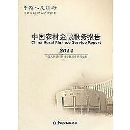 簡體書-十日到貨 R3Y【中國農村金融服務報告(2014)】 9787504978592 中國金融出版社 作者:中國