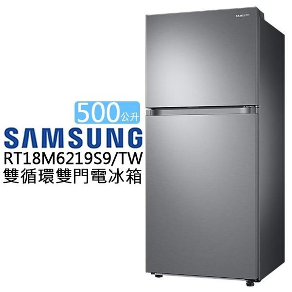 SAMSUNG三星【RT18M6219S9/TW】500L 雙循環雙門冰箱/一級省電能效/雙循環冷卻系統