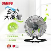 【福利品】SAMPO聲寶 16吋機械式工業扇 SK-VG16F