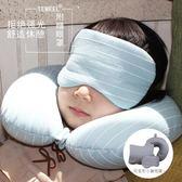 多功能變形U型枕護頸枕脖子頸椎靠枕U形旅行飛機午休趴睡枕送眼罩  enjoy精品