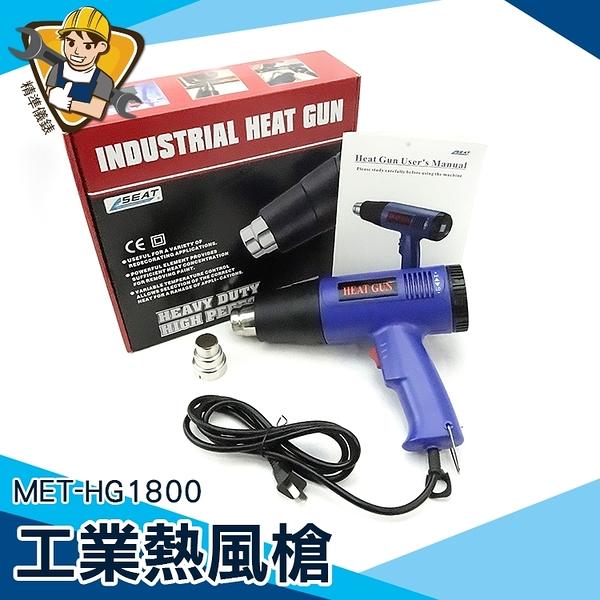 工業熱風槍 高低溫度 調整 控制 【精準儀錶】風量切換 電壓 MET-HG1800 熱風機 風槍