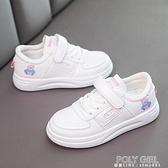 兒童運動鞋小白鞋女童鞋春秋季新款小童寶寶鞋男童板鞋百搭款 夏季狂歡