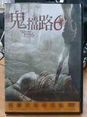 挖寶二手片-G12-023-正版DVD*電影【鬼擋路6】-丹尼與朋友們的到訪讓變種食人魔在此展開殘暴的獵