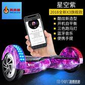 英克萊兩輪體感電動扭扭車成人智慧漂移思維代步車兒童雙輪平衡車WD 溫暖享家