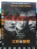 影音專賣店-N06-053-正版DVD*電影【沉默的雙眼】-茱莉亞羅勃茲*妮可基嫚