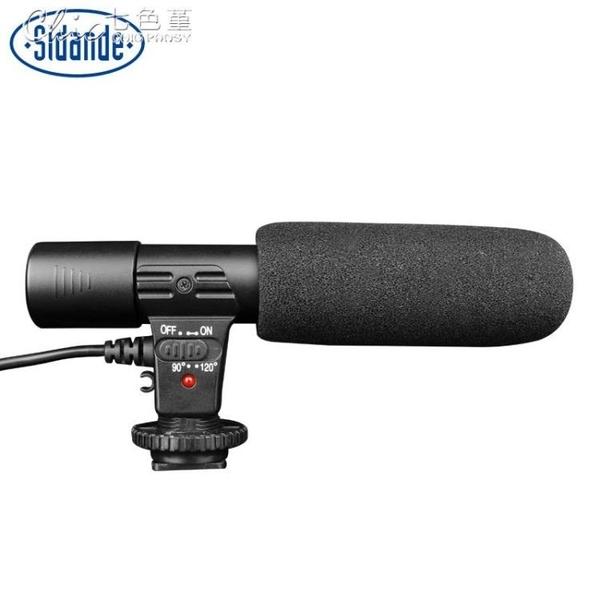 單反相機話筒佳能尼康專業相機DV攝影外接錄音電容MIC麥克風YXS 交換禮物
