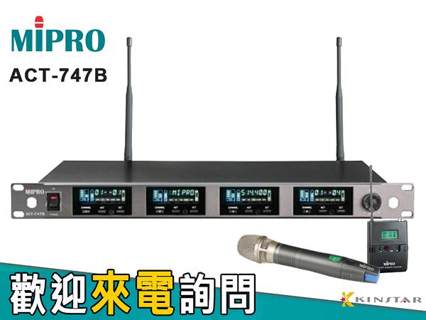 【金聲樂器】MIPRO ACT-747B 窄頻 純自動選訊 無線 麥克風 系統 ACT747B