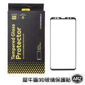 犀牛盾 3D曲面 非滿版玻璃保護貼 Note9 9H鋼化玻璃 螢幕保護貼 Samsung N960 玻璃貼 ARZ