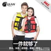 專業成人救生衣船用裝備男女便攜釣魚游泳寶寶兒童浮力背心馬甲 居樂坊生活館YYJ