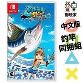 現貨 (釣竿同捆組) NS Switch 釣魚明星 世界巡迴賽 中文版