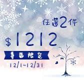 耶誕禮物精選1+1=1212