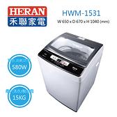 【HERAN禾聯】15公斤 白金級不鏽鋼內槽 全自動洗衣機 HWM-1531 (送基本安裝)