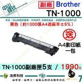 【五支送影印紙一包方案】BROTHER TN-1000 BK 黑色 相容碳粉匣