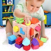 益智玩具 兒童早教益智玩具0-1-2-3周歲男寶寶形狀配對6-12月嬰兒智力積木 好康88折下殺