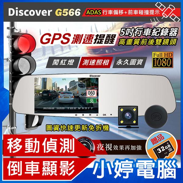 【免運+3期零利率】送32G全新 飛樂Discover G566 5吋 GPS測速ADAS安全預警高端行車紀錄器