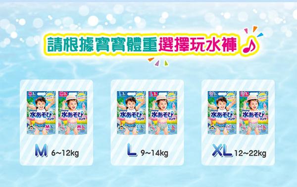滿意寶寶 moony 戲水專用紙尿褲(游泳尿布)/玩水褲/游泳尿褲 M~XL(男) -3片/包