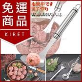 304不銹鋼懶人肉丸神器 肉丸舀杓不鏽鋼擠丸子製作器 餐廚房挖勺模具 Kiret